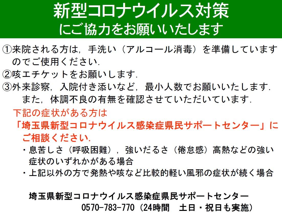 受け入れ 病院 コロナ 埼玉