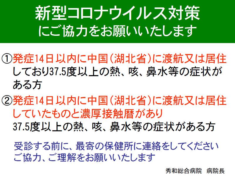 コロナ ウイルス 埼玉 県 病院 埼玉県のコロナウイルスが検査できる病院はどこ?診察までの流れも解...